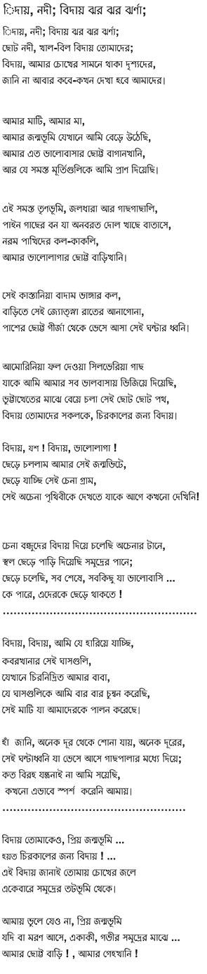 Adios-rios-bengali